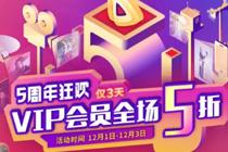 腾讯视频VIP会员五折活动地址 腾讯视频5周年庆半价开会员活动