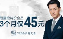 每周一二抢特价腾讯视频VIP会员活动地址 3个月仅45元