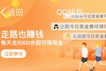 QQ钱包5000步运动奖金赛怎么玩 运动达标返本金加奖金