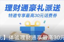 QQ理财通好礼派送活动地址 特邀专享最高30元话费券