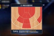 最强NBA手游闪电侠韦德怎么玩 最强NBA手游韦德玩法攻略一览
