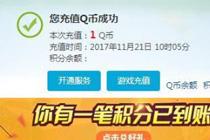 QQ钱包66积分兑换1Q币活动链接 QQ积分怎么兑换1Q币?