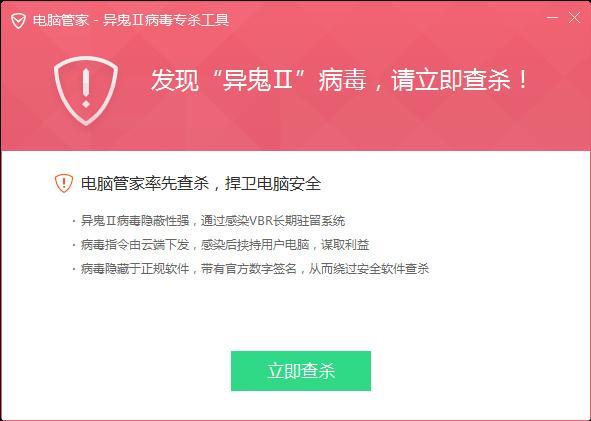 CNCERT推荐腾讯电脑管家查杀异鬼Ⅱ病毒