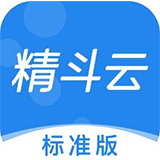 精斗云标准版v 3.0 官方版