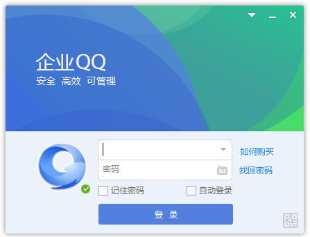 企业QQ2019电脑版