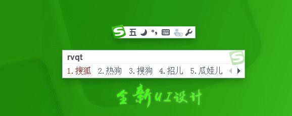 搜狗五笔输入法2019电脑版