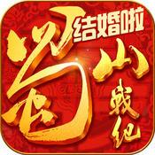 蜀山战纪之剑侠传奇手游公测版下载 v1.4.6.2 安卓版
