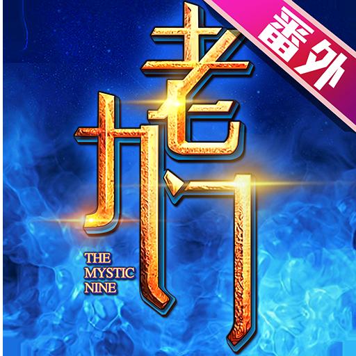 老九门手游官方下载 v1.0.6.0 安卓版