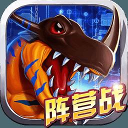 究极数码暴龙手游官方下载 v3.0.3 安卓版