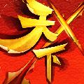 天下X天下手游官方下载 v1.8 安卓版