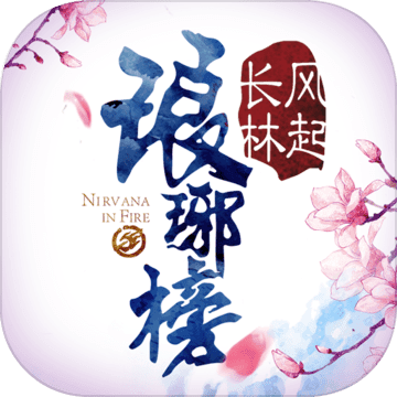 琅琊榜风起长林手游 v1.1.7 安卓版
