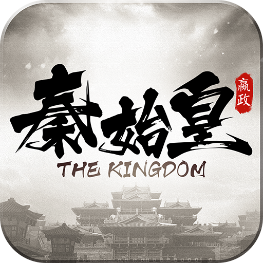 大秦之帝国崛起手游