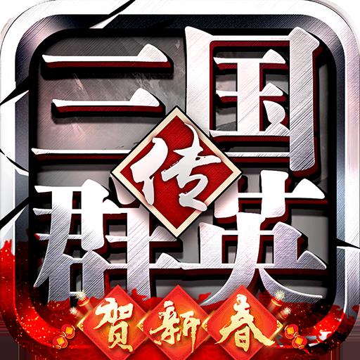 三国群英传争霸手游下载 v1.14.3 安卓版