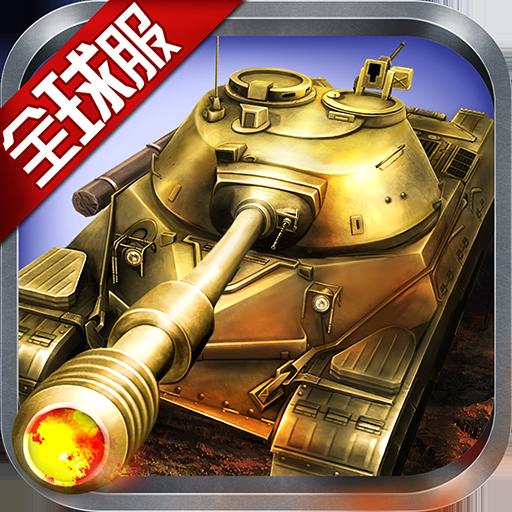 钢铁巨炮手游 v2.0.1 安卓版