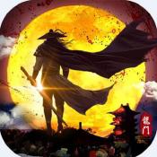 龙门侠客手游 v5.3.0 安卓版
