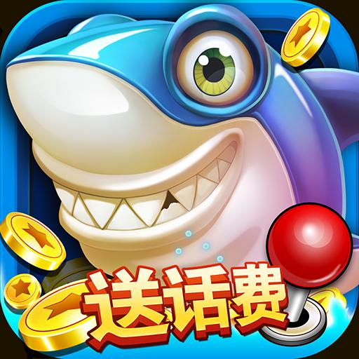 一起玩捕鱼 v1.11.1 安卓版