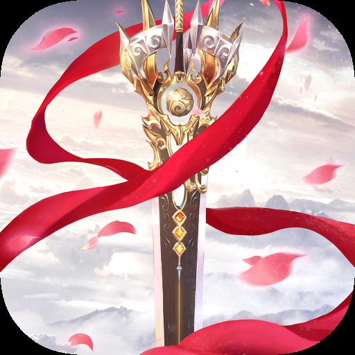 苍穹之剑2手游官方版下载