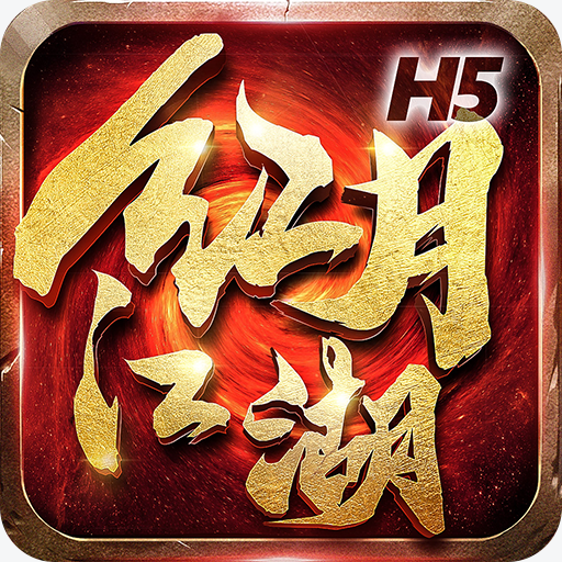 红月江湖手游下载 v1.0.0 安卓版
