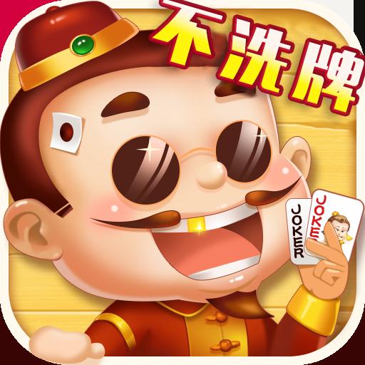 云中王牌斗地主官方下载 v1.0.0040 安卓版
