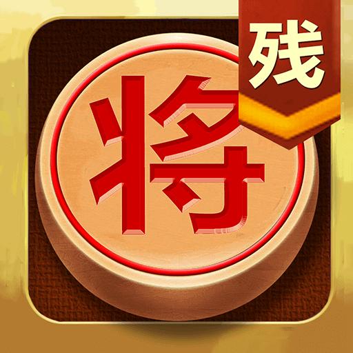 中国象棋残局大师下载 v1.03 安卓版