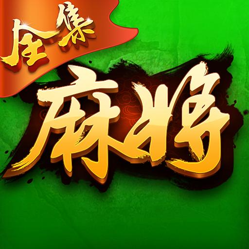 博雅麻将全集手机版下载 v3.7.0 安卓版