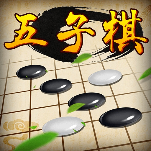 五子棋经典版下载 v1.13 安卓版