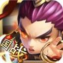 国战三国志手游官方下载 v1.0.3 安卓版