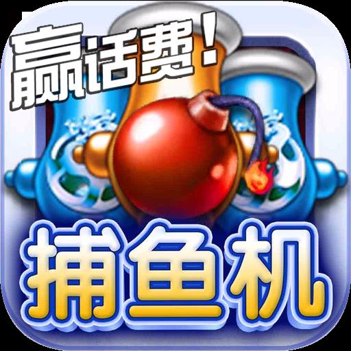 五福捕鱼安卓版官方下载 v1.3.0 最新版