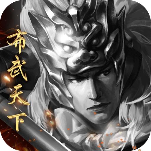 布武天下手游官方版 v2.2 安卓版