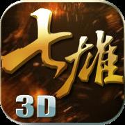七雄争霸3d v1.0 安卓版