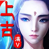 上古之神 v1.1 官方版