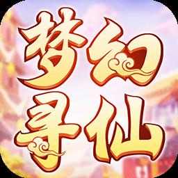 梦幻寻仙BT v1.3 无限元宝