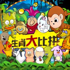 生肖大作战游戏 v1.0 最新版