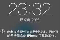 iphone充电器不支持此配件怎么办 充电没反应没有闪电标志解决办法