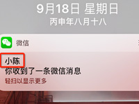 ios10微信显示发信人怎么回事 iOS10微信通知显示人名解决办法