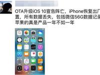 ios10正式版升级后变砖怎么办 iOS10正式版变砖修复办法