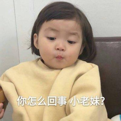 2019流行的女生微信头像搞怪带字 最新超可爱萌娃头像大全
