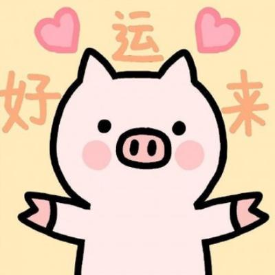 卡通猪图片大全可爱呆萌 2019猪猪图片超可爱高清无水印