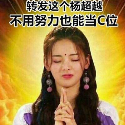 超准的祈福界图片2018最新版 我只信杨超越锦鲤