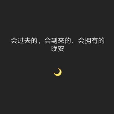 晚安心语图片带字句子2018 朋友圈晚安心语带图片大全