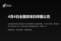 王者荣耀4.4停服有补偿吗?2020清明停服补偿解析