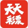 天天彩票手机软件下载-天天彩票app下载安装到手机v4.1.1安卓IOS版