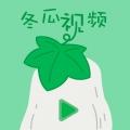 冬瓜视频破解版下载安装-冬瓜视频app破解版免费下载 安卓版 V1.0