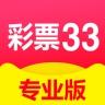 彩票33手机版下载-彩票33官网下载地址 安卓版 V1.1.2