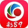 彩89彩票app正式版下载-最新彩89彩票客户端下载安装 安卓版