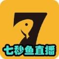 七秒鱼直播ios版下载安装-七秒鱼直播ios版最新下载地址 安卓版 V2.0.8