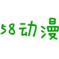 58动漫网appv3.8.9