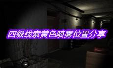《孙美琪疑案王勇》四级线索黄色喷雾位置分享