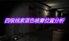 《孙美琪疑案王勇》四级线索蓝色喷雾位置分析
