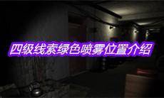 《孙美琪疑案王勇》四级线索绿色喷雾位置介绍